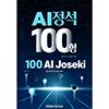 100 AI Joseki (Kim Sung-Rae)