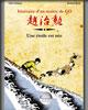 Itinéraire d'un Maître de Go (Cho Chikun) vol. 1 - Une étoile est née