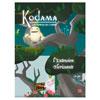 Kodama extension florissante